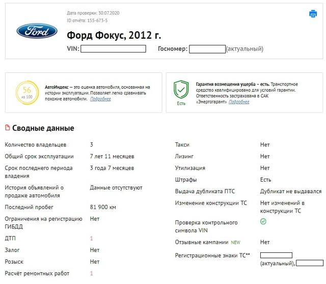 Ford focus ii, ford focus iii — два натри