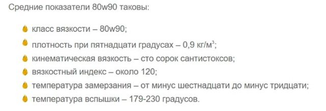 Масло МКПП Лукойл ТМ-5 80w-90: характеристики, аналоги, артикулы