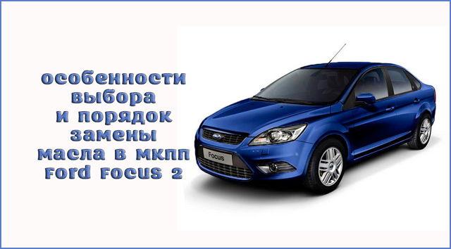 Замена масла мкпп Форд Фокус 2