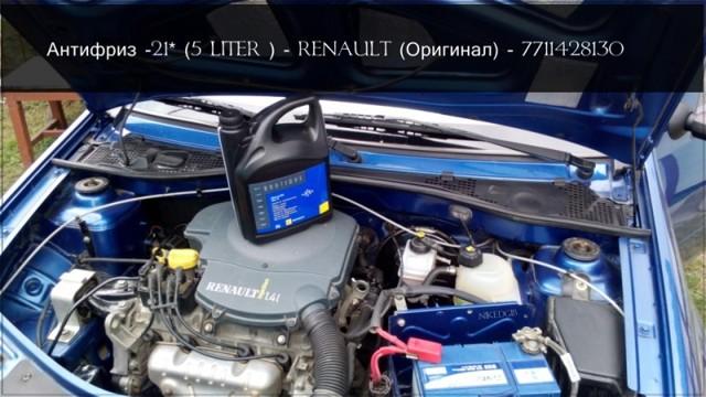 Замена охлаждающей жидкости Renault Logan/Sandero