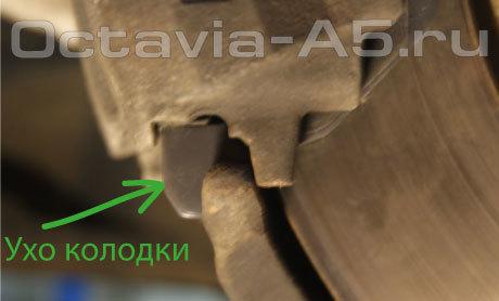 Замена колодок Шкода Октавия а5