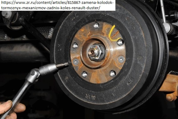 Замена колодок тормозных механизмов задних колес Renault Duster