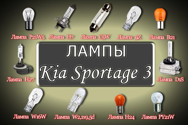 Замена лампы ближнего света на Киа Спортейдж 3 видео